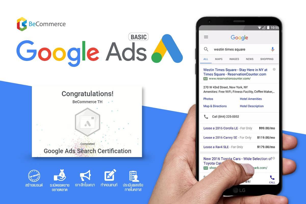 คอร์ส Google Ads สอนการทำโฆษณาบน Google ด้วยการค้นหา และการแสดงแบนเนอร์