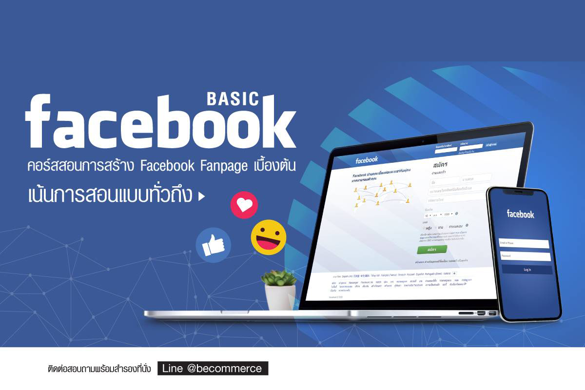 คอร์ส Facebook Basic สอนการสร้างโฆษณาบนเฟสบุ๊กขั้นพื้นฐาน