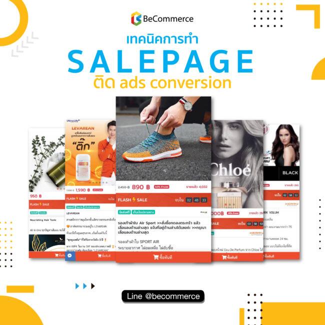 สอนการสร้าง Sale Page ด้วยระบบ XCommerce