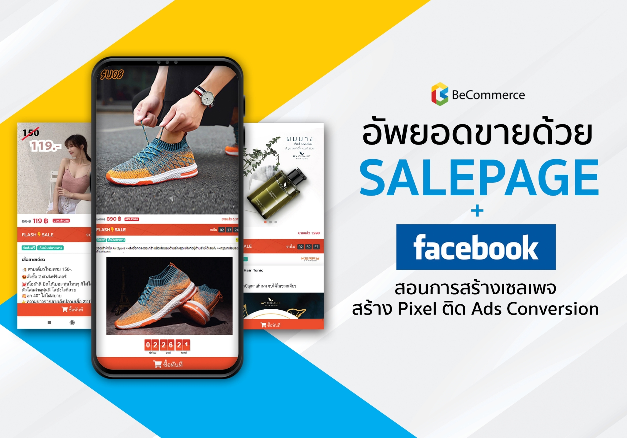 คอร์สสอนสร้าง Salepage พร้อมตั้งค่า Pixel สำหรับการสร้างโฆษณาติด Ads Conversion บน Facebook